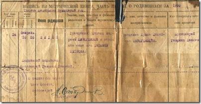 Метрика мамы Лидии Михайловны Шароглазовой
