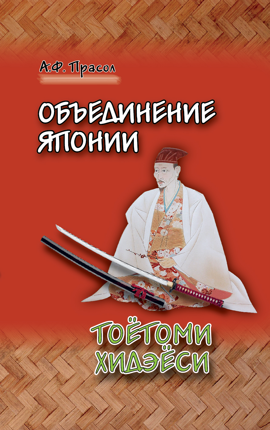 Александр Фёдорович Прасол. Объединение Японии. Тоётоми Хидэёси