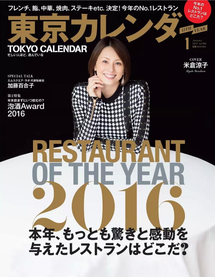 Рестораны года в Токио 2016