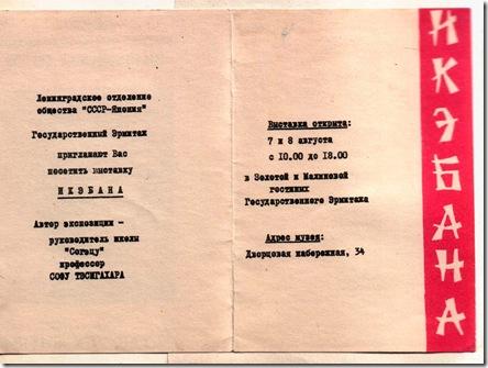 Фото4.Билет на выставку.Из архива Петровой К.А.
