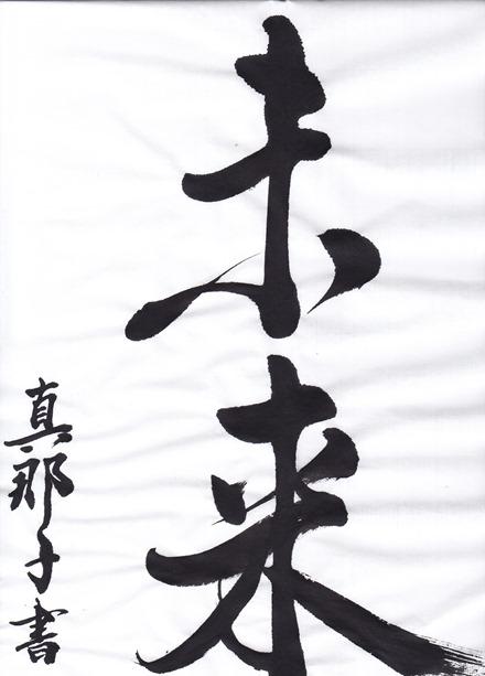 kanji4