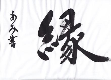 kanji8
