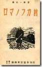 Обложка книги Фудзияма Кадзуо «Деревня Романовка», на кувшине иероглиф «старик»
