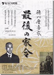 Tokugawa3