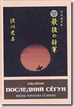 syogun