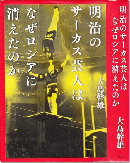 Ooshima-san Japanese circus