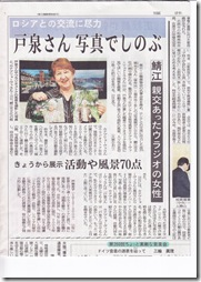 15 gazeta Konoplyova Fukui