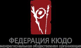 МРОО Федерация Кюдо