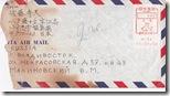 Письмо от Сато-сан из Иваки, 1994
