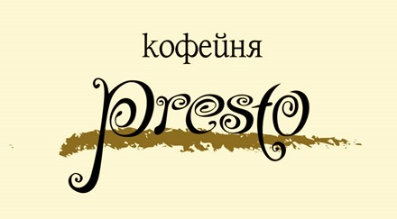 Presto and SpecialityCoffee Logo - Версия 3