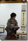 лекция о чае_накамура